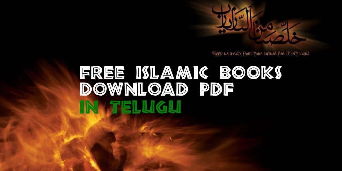 Islamic Books in Telugu pdf