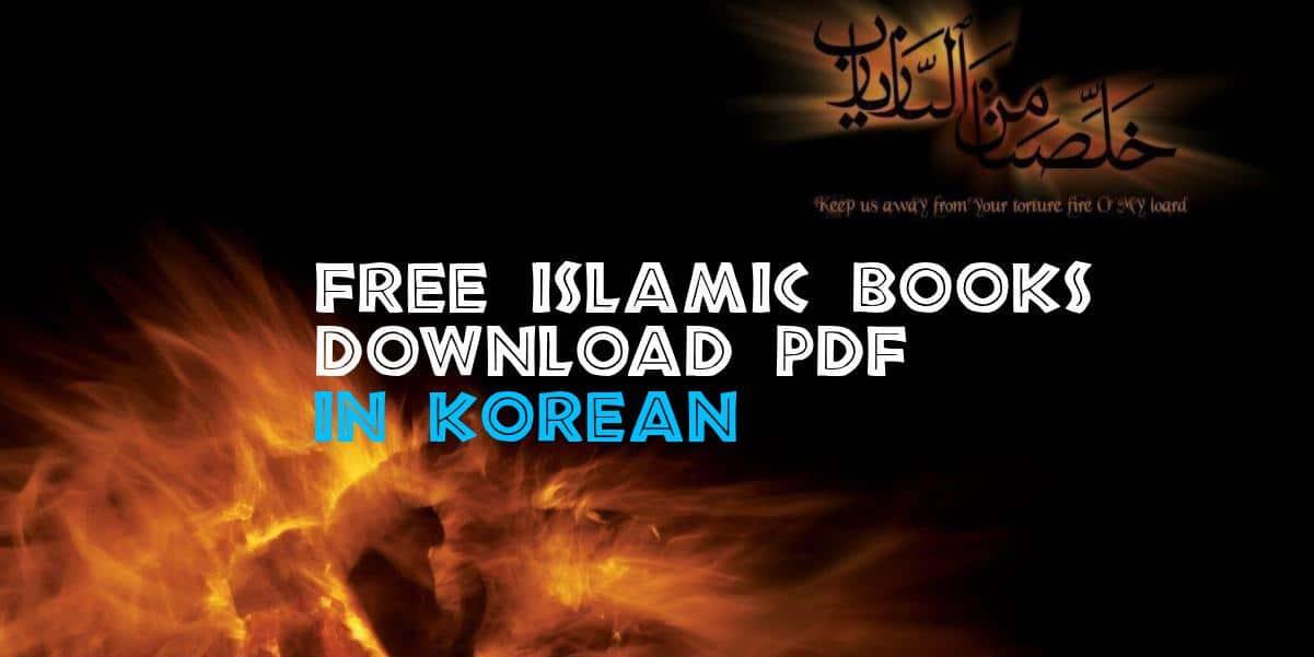 Free Islamic Books in Korean