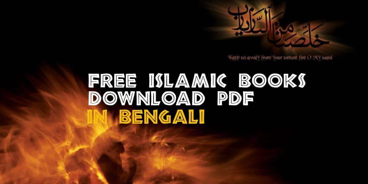 Free Download Islamic Books in Bangla