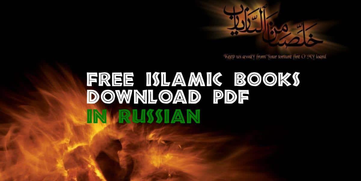 Free Islamic Books in Russian download pdf