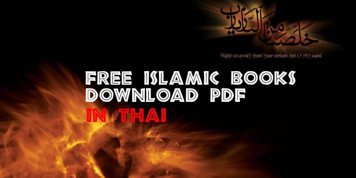 Free Islamic Books in Thai Download pdf