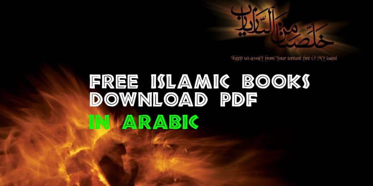 Free Download Islamic Books in Arabic