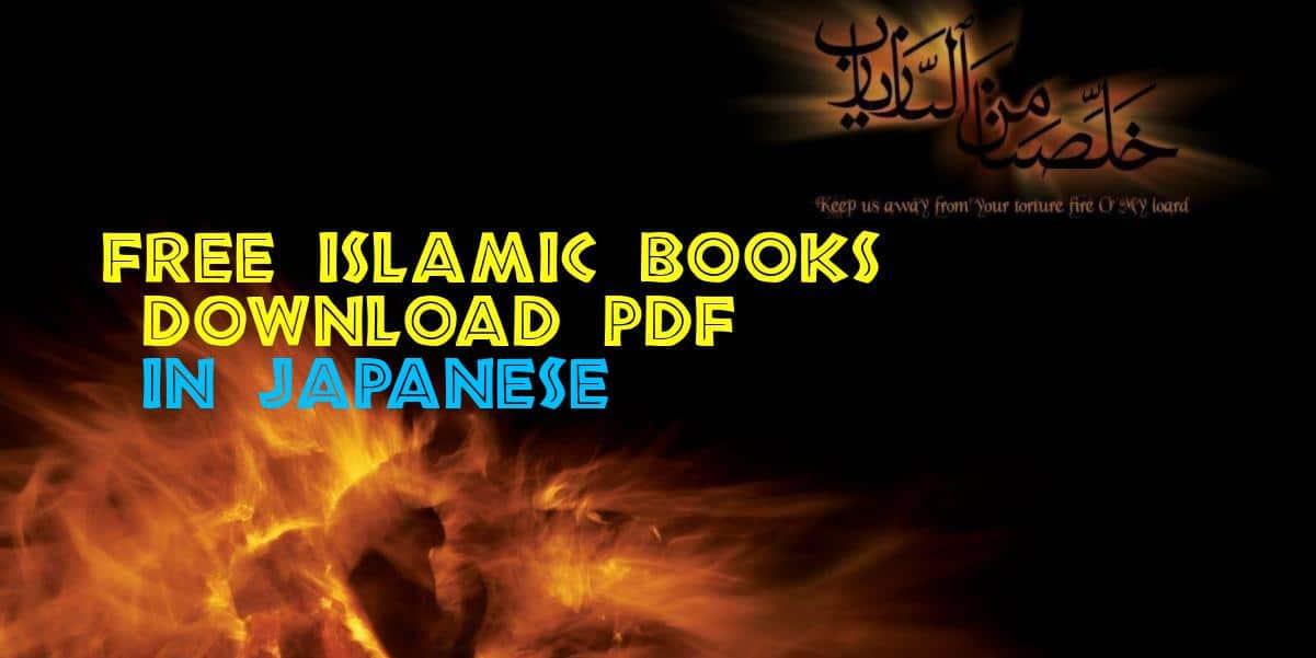Free Islamic Books in Japanese