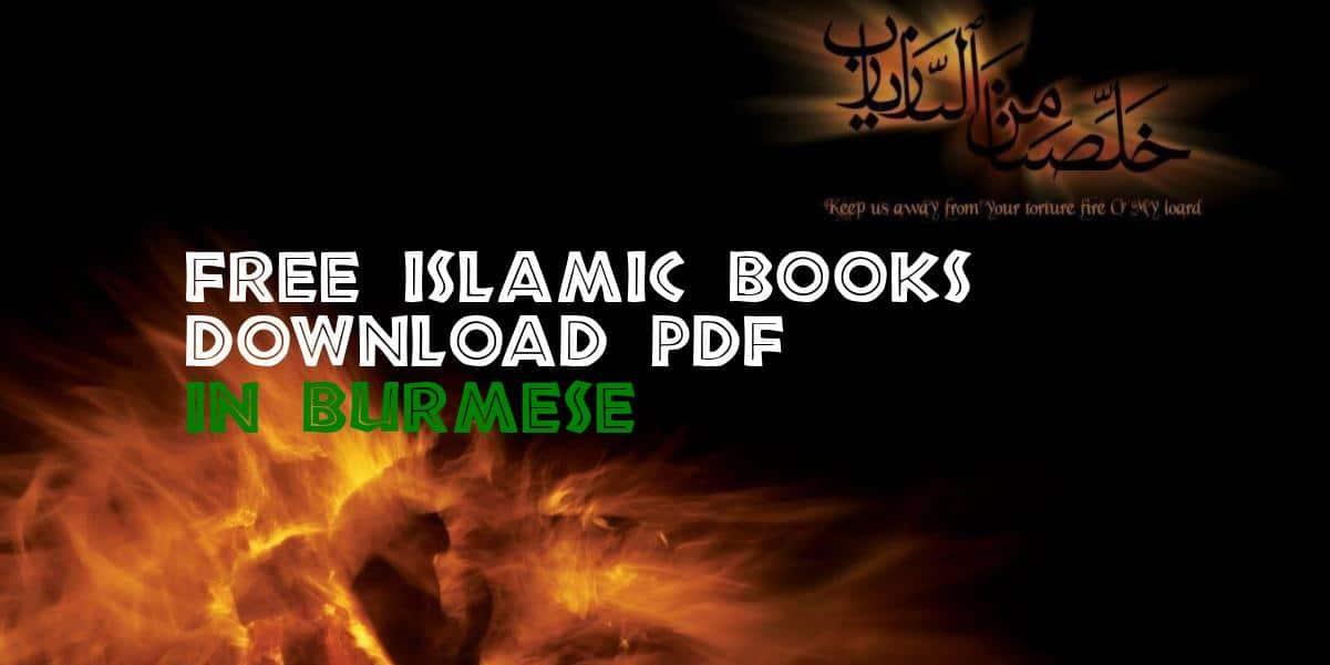 Free Islamic Books in Burmese