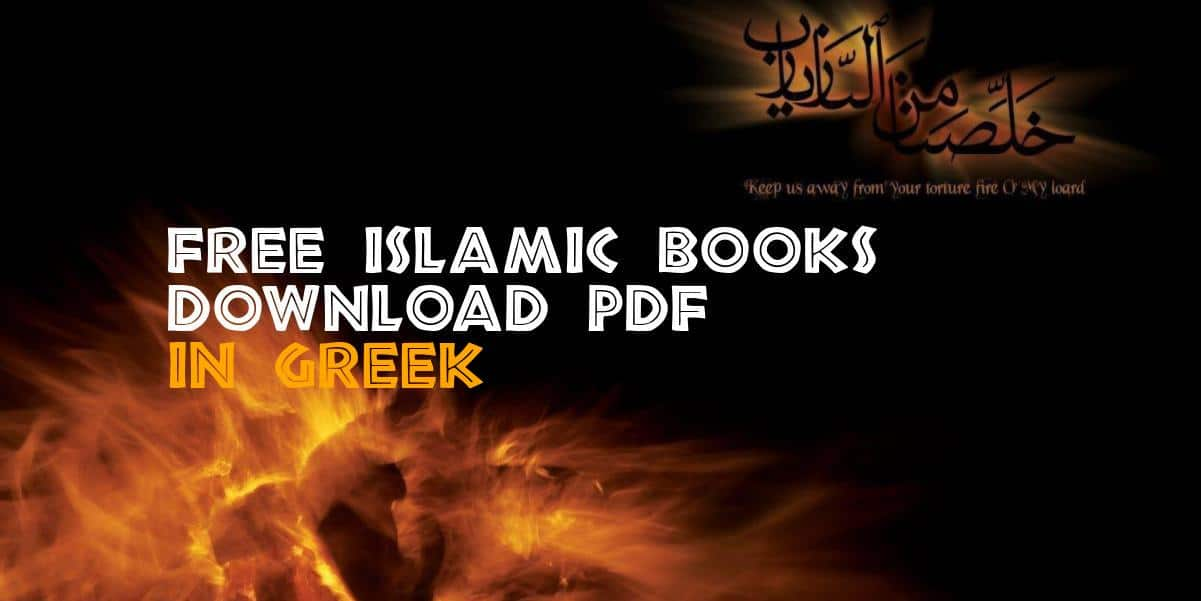 Free Islamic Books in Greek